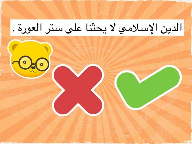 لعبة 68 by Abla Bashayer