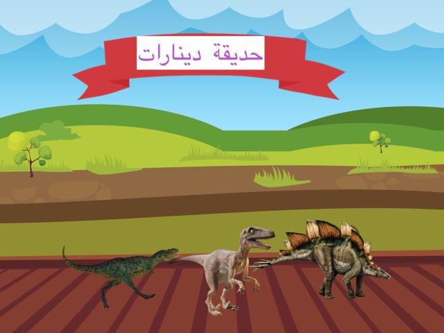 لعبة 11 by Asem Bukhari