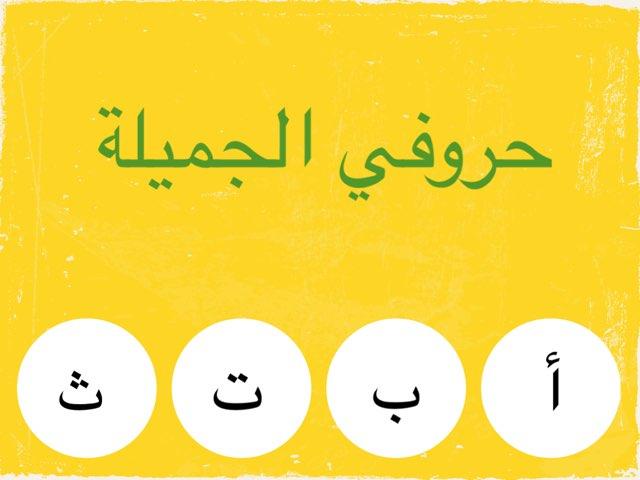 الحروف by Om nader