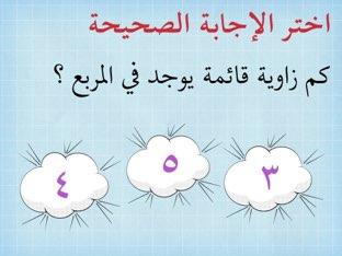 عبد الرحمن بن عوف التناظر و حركات الأشكال by Om Mostafa
