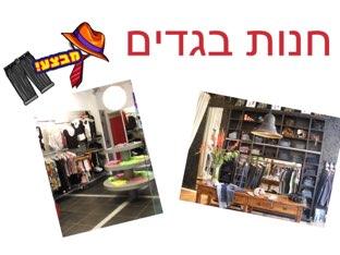 בחנות הבגדים by Tirza Bonfil-zamir