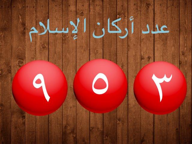 التوحيد by Hind saad