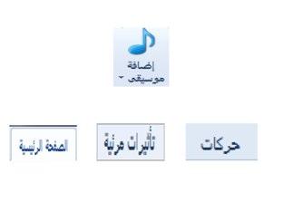 الصف الخامس اضافة موسيقى  by Dalal Albahy