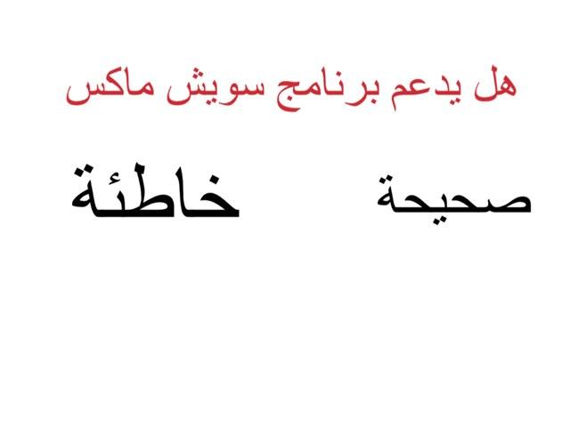 التقويم  by منايل المقدام