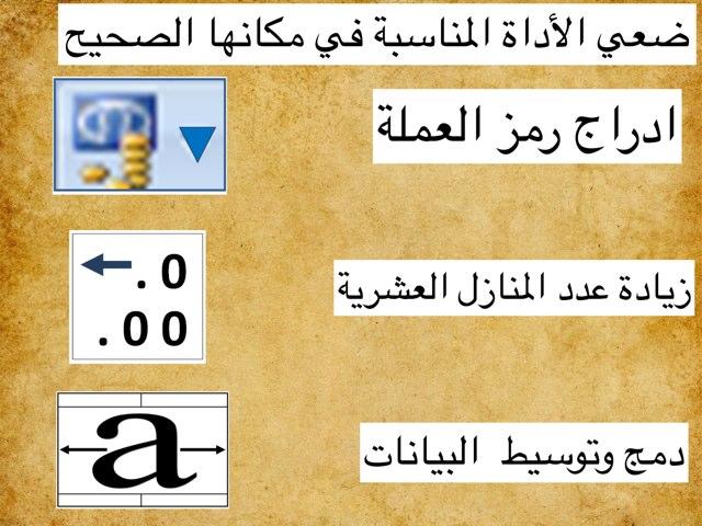 لعبة 70 by Zeinab Lotfi