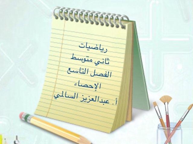 الفصل التاسع الإحصاء  by Abdulaziz Alsalmi