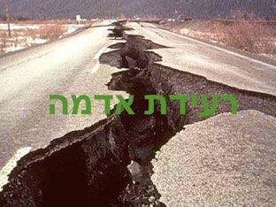 התגוננות בעת רעידת אדמה by anat guttmann