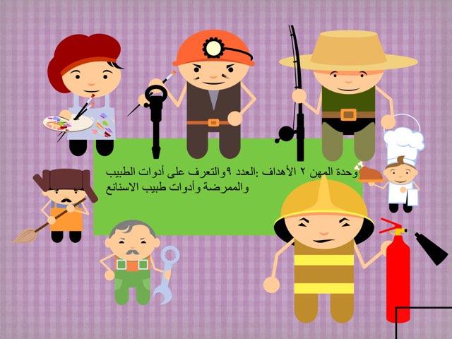 لعبة المهن by Amal alsaddy
