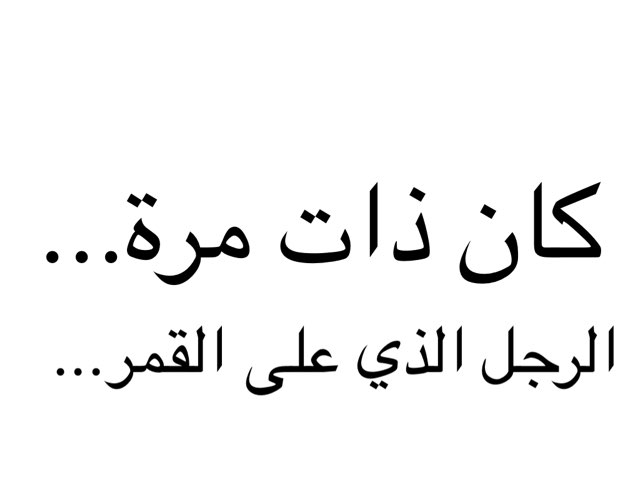 لعبة 33gdbfdhdghdg by بشاير الكندري
