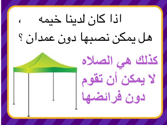 سنن الصلاه by Dosha Dosh
