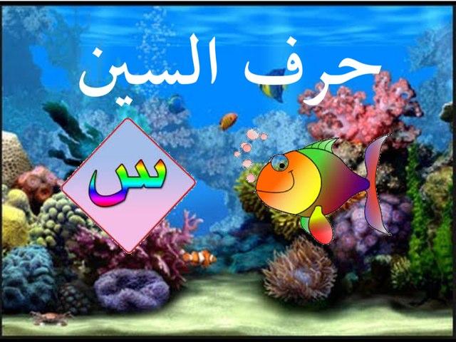 حرف السين by لغتي العربية