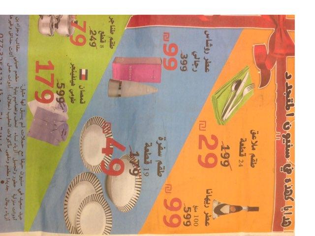 מחירים by Abeer Halaby