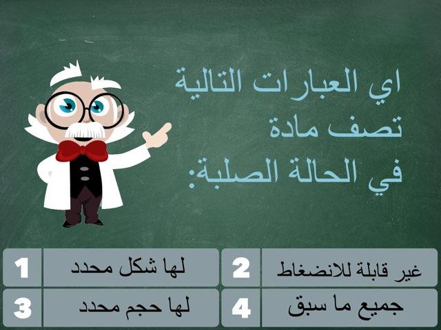 كيمياء by Jood Alkhrari