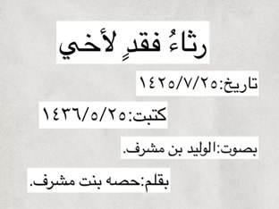 رثاء. by Hessah Almushrif