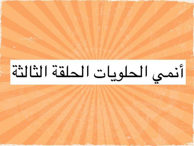 أنمي الحلويات الحلقة ٣ by Asmaa hamdan