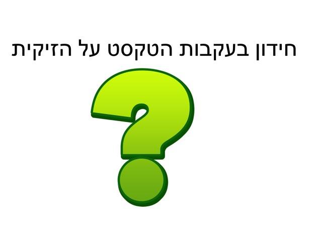 חידון בעקבות הטקסט על הזיקית by אליה בן-דלק
