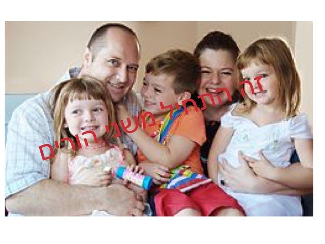 משפחה by Nurit Nazarethillit