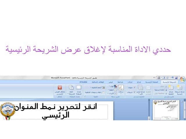 الصف السابع ف١ ليلى عياش by LooLoo Ayyash