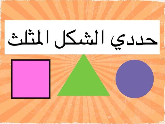 لعبة 95 by غدير القلاف