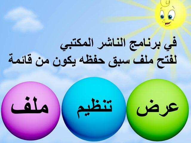 الناشر المكتبي by Hoda Khalaf