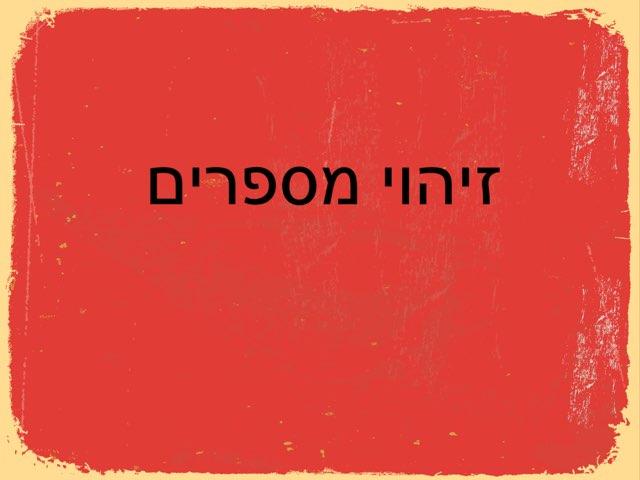 מספרים by valery ziganhcin