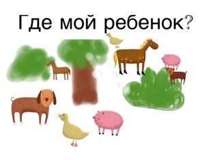 Игра 3 by Katy kiselyova