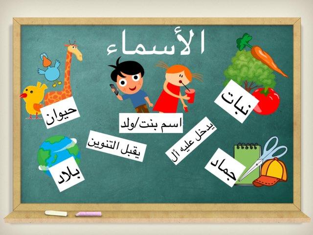 لعبة 5 by mona alotaibi