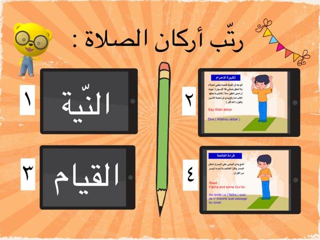 كيفية الصلاة by Noor Alabbasi