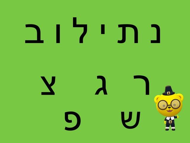 שם משפחה by Adi Gershon
