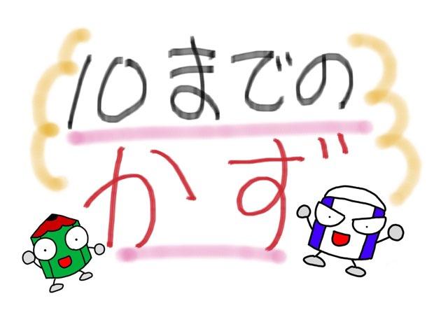 10までのかず by Yuichi Nakamura