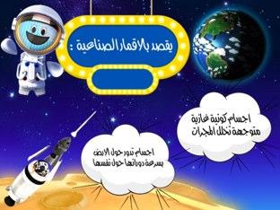 لعبة الصف التاسع by Raya Fahad