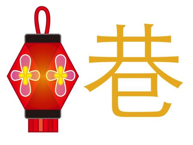巷 by Zhang Laoshi