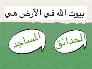 لعبة المسجد by Abla Bashayer