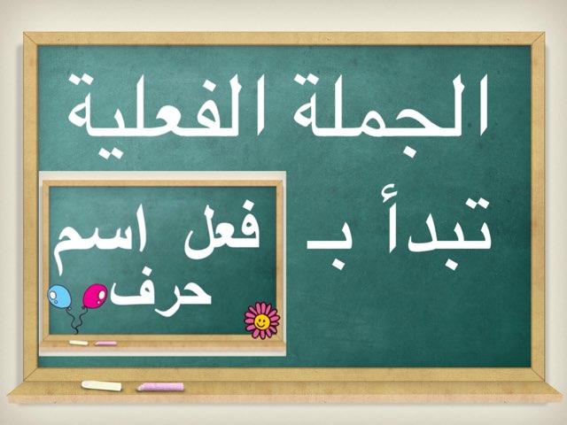 جملة فعلية by mona alotaibi