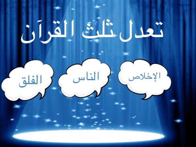 لعبة 7 by بشاير الكندري