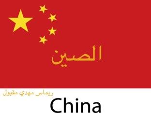 الصين اجتماعيات  by Remas mahdi