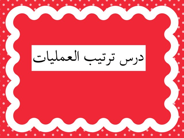 درس ترتيب العمليات by Rahaf almutiri