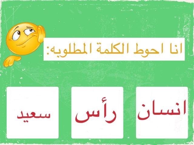 انا احوط الكلمه المطلوبه  by Dalal Al