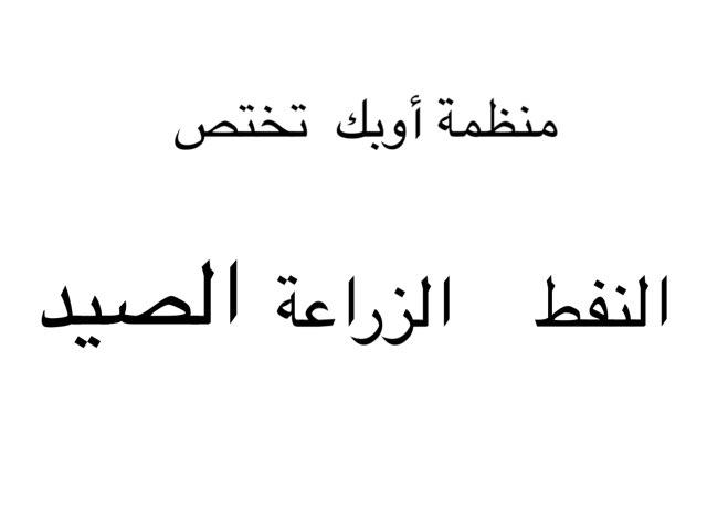 منظمة أوبك by Saud Aldossri