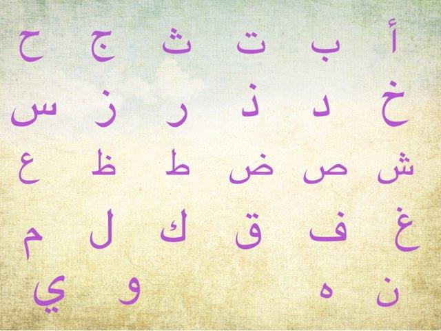 ترتيب أحرف الأبجديه by afnan gh