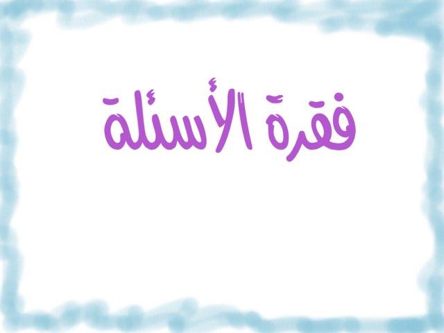 لعبة 33 by T.shams Alhunite