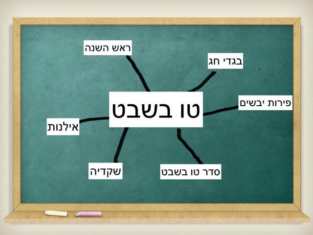 משחק 127 by Ortal Hadad