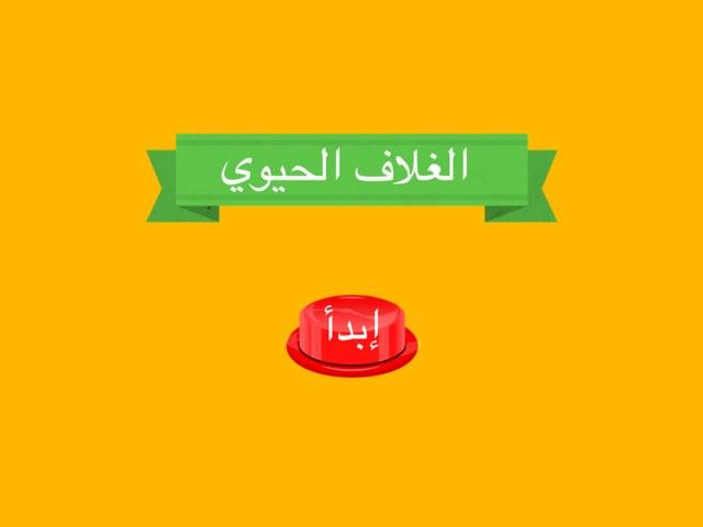 اخنبر اقدرتك في حل اسئلة لل( الغلاف الحيوي) by Lama Madaue