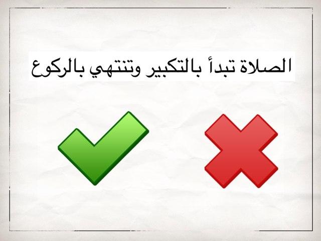لعبة 135 by Abla Bashayer