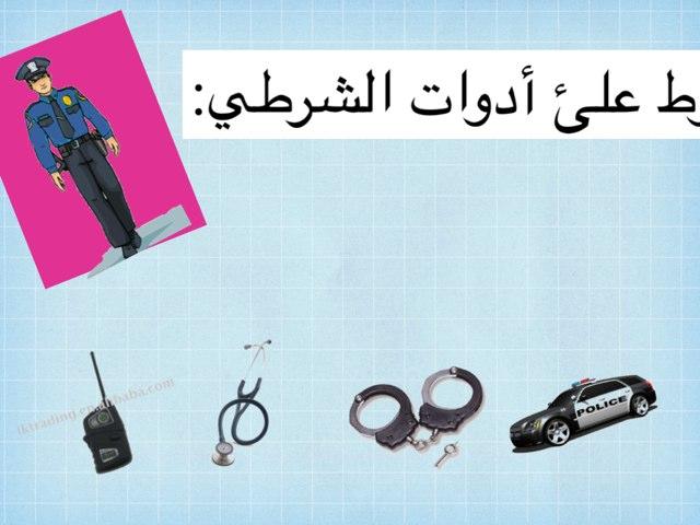 ادوات الشرطي ٢ ألعاب اونلاين للأطفال في رياض الأطفال الإجباري الخاصة به Dalal Al