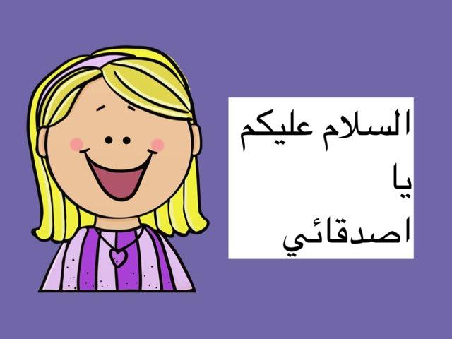 اسماء الاشارة by Yasmeen Zaben