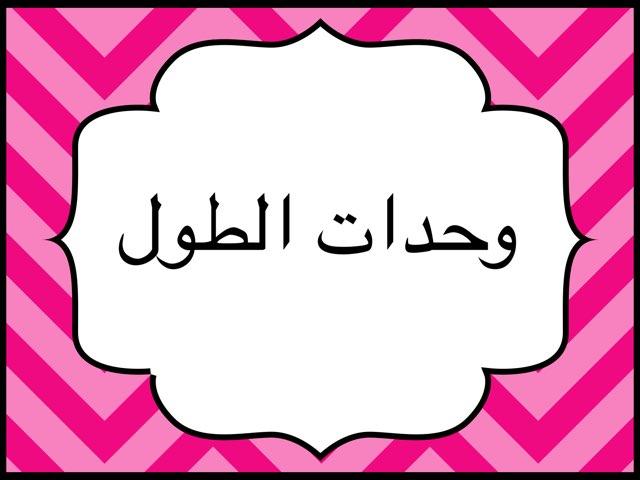 وحدات الطول by maha oraif