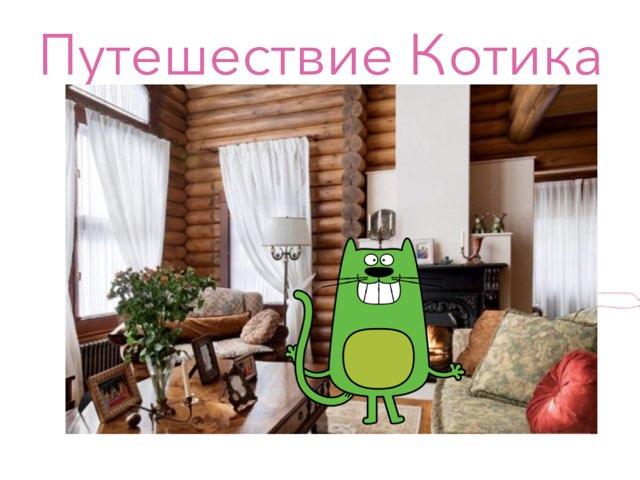 Котик Зелик by Дашка Холод