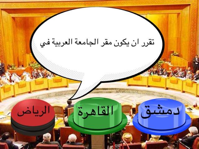 نشأة الجامعة ألعربيه ومبادئها وأهدافها  by msswsn s