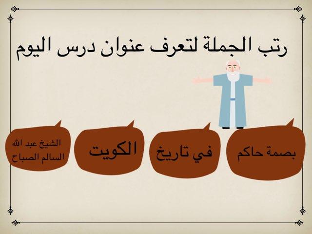 الشيخ عبد الله السالم الصباح  by Bibi alqallaf